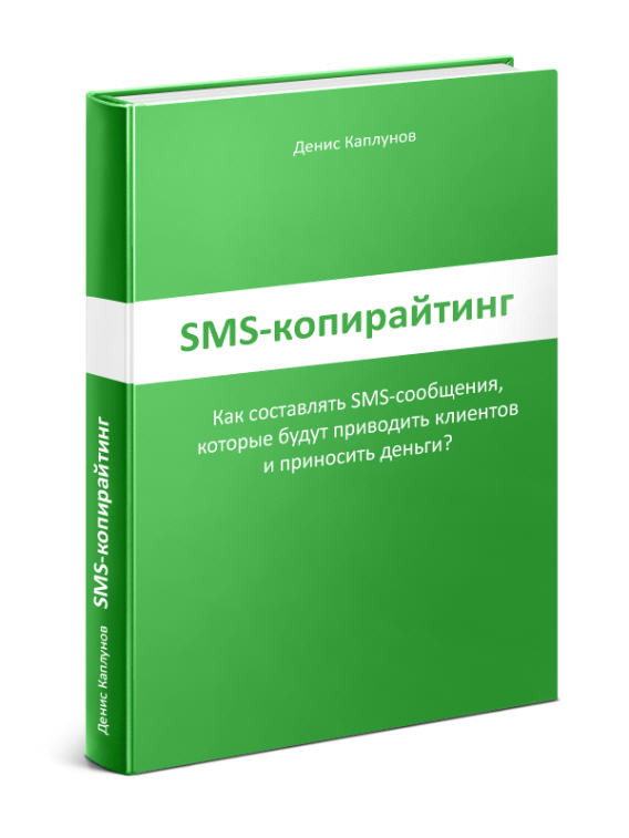 sms_copywriting_oblozhka