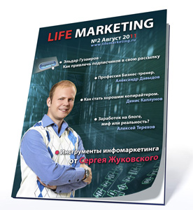 life_marketing