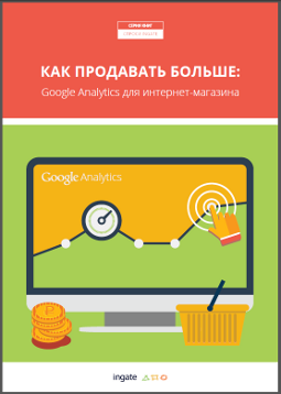 Секреты Google Analytics для интернет-магазинов
